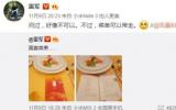 小米创始人董事长兼CEO雷军晒国宴邀请函