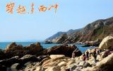 相约东西冲海岸线穿越 中国最美十大徒步路线之一听海涛声 一天游