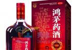 鸿茅药酒广告仍在济南电台热播,一起来看看广告内容是否违规?