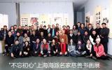 龘贤居贺2018年上海海派名家慈善书画展盛大开幕