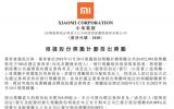 小米公布股权激励:奖励380员工1.63亿元