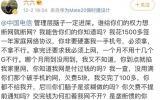 女作家六六投诉中国电信,回应来了