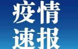 【疫情速报】专家称北京疫情传染性似高于武汉