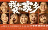 电影《我和我的家乡》曝走心版预告及海报 唤起全民家乡情怀