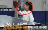 3岁女孩哭着打乒乓仍精准接到
