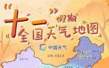 假期全国天气地图出炉,深圳假期后期降温伴大风