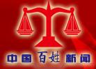 中国百姓新闻网