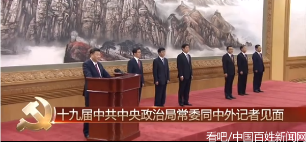 图集:十九届中共中央政治局常委同中外记者见面会