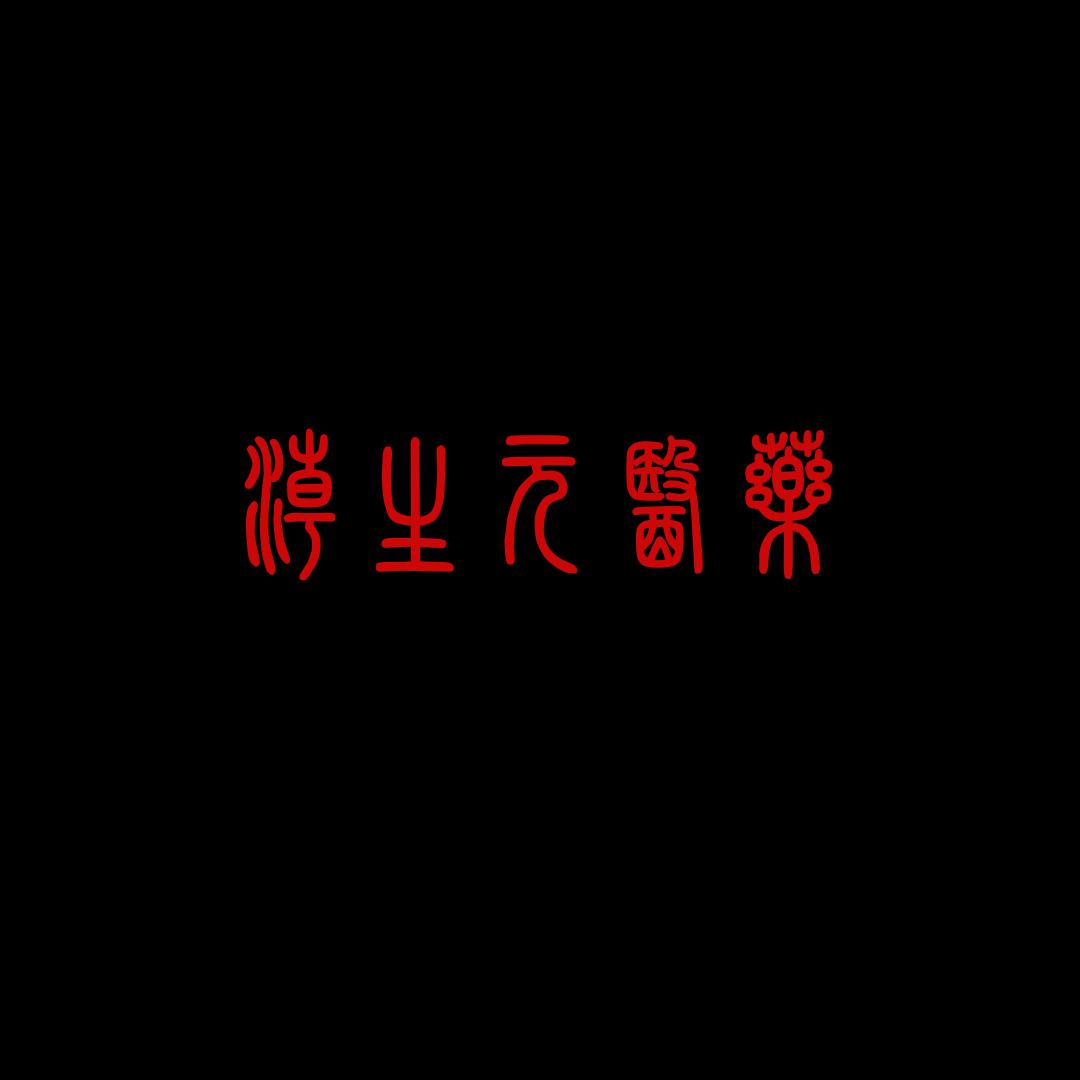 潮生元医药