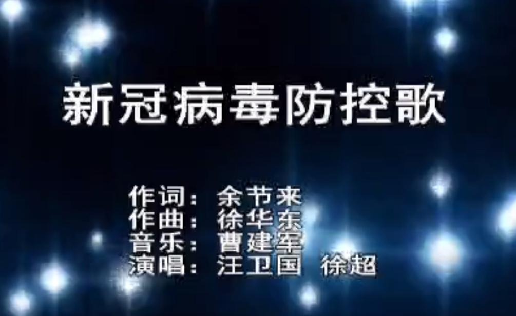 黄梅戏《新冠状病毒防控歌》MV,黄梅戏名家汪卫国、徐超主唱