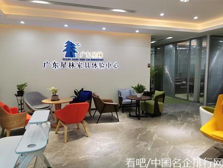 广东星林家具有限公司:兴于盛世,成于极致