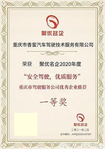 重庆市香蜜汽车驾驶技术服务有限公司获优秀企业推荐一等奖
