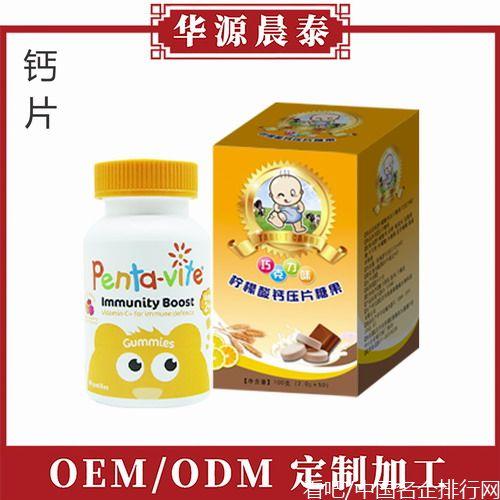 盒装儿童钙咀嚼片压片糖果贴牌OEM代加工生产厂家—华源晨泰