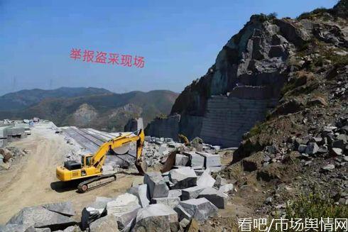 村民诉称30多万立方米花岗石被盗采