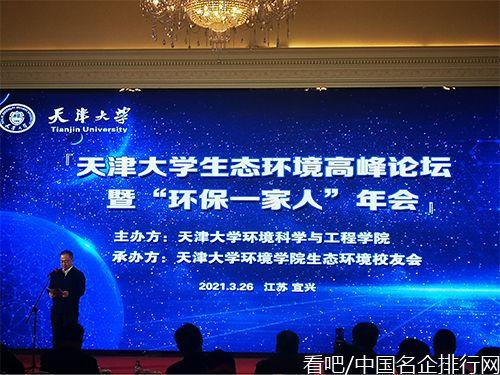 天津大学生态环境高峰论坛在宜兴召开