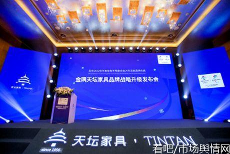 天坛家具成为北京2022年冬奥会和冬残奥会官方生活家具供应商