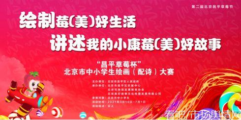 """""""昌平草莓杯""""北京市中小学生绘画(配诗)大赛圆满落幕"""