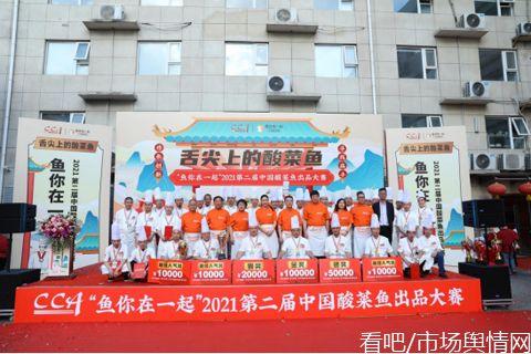 助力酸菜鱼品类创新发展 第二届中国酸菜鱼出品大赛完美收官