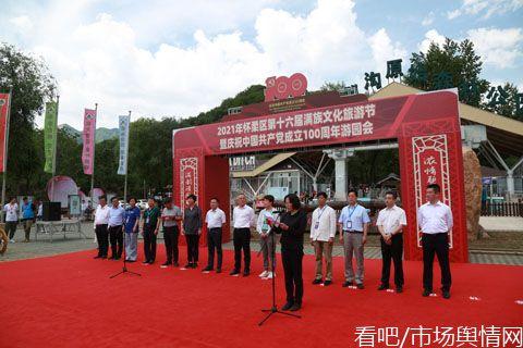 北京怀柔第十六届满族文化旅游节端午假期开幕