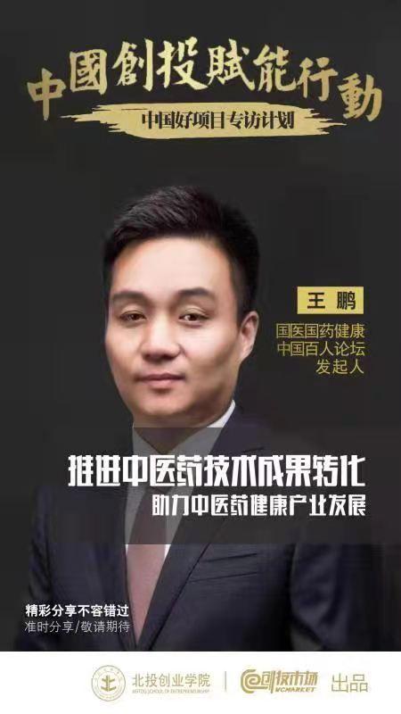 """""""国医国药健康中国百人论坛""""王鹏:坚守中医药千年传承"""