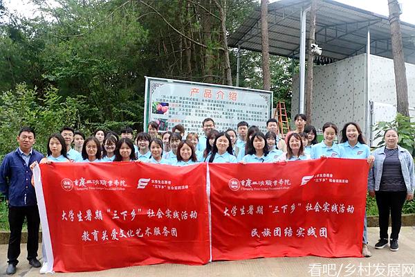 三峡职业学院民族团结实践团暑期三下乡开展民族文化交流