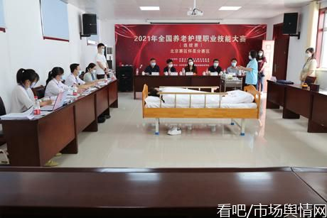 北京怀柔举办全国养老护理职业技能大赛基层选拔赛