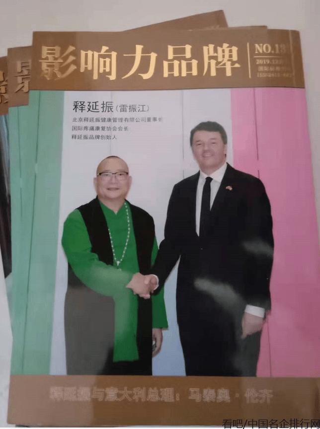 释延振大师荣登《影响力品牌》杂志封面人物