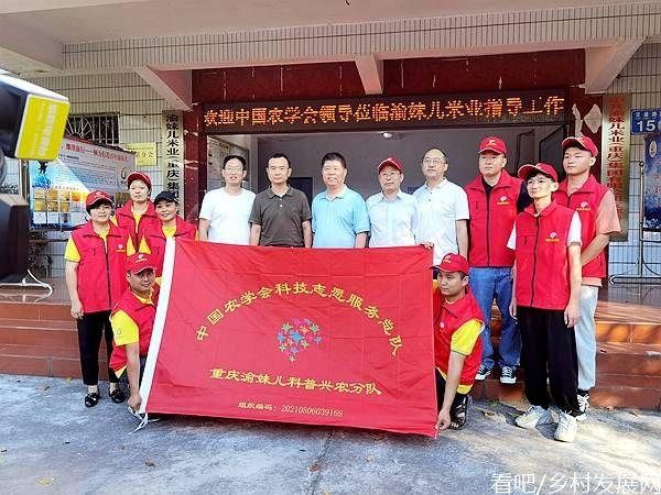 渝米集团成为中国农学会科技志愿服务总队科普兴农分队
