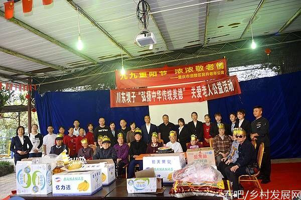 川东坝子开展重阳节慰问活动 为13位老人集体过生日