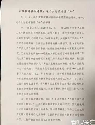 """安徽霍邱县冯井镇:这个女站长有点""""牛""""!"""