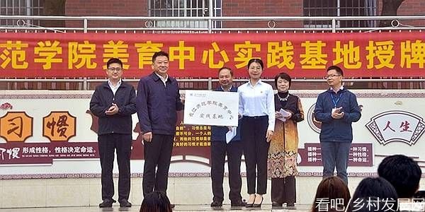 长江师范学院美育中心实践基地在丰都县栗子乡中心小学挂牌