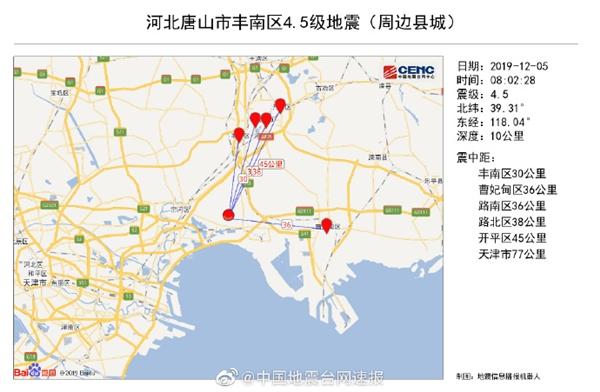 唐山突发4.5级地震震源深度10千米